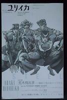"JAPAN Book: Euraka 2007 November ""Hirohiko Araki (JoJo's Bizarre Adventure)"""