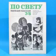 DDR Po swetu 7/8 von 1985 По свету | Russisch Englisch Französisch | Schulbuch