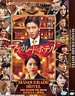 DVD JAPANESE MOVIE MASQUERADE HOTEL (2019) English Subs All Region