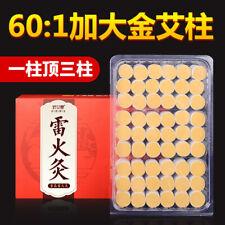 60:1 加粗十年雷火灸艾柱 10 Years Smoke Chen Moxa Rolls Moxibustion sticks 除湿驱寒 提升免疫力