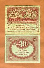 Russia, 40 Rubles, 1917, P-39, UNC