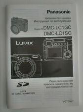 - Panasonic инструкция DMC-LC1GC -  Цифровая фотокамера RU