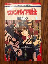 Vampire Knight manga in Japanese - Volume 6