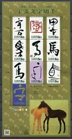 Japan 2013 Jahr des Pferdes Horse Kalligraphie Neujahr Kleinbogen 6607-6616 MNH