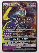 Lunala GX - 028/060 SM1M - Ultra Rare JAPANESE Pokemon Card