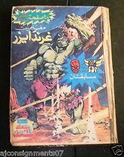 Grendizer UFO Original Arabic Comics Star Trek المجلد غرنديزركومكس