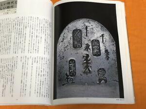 Chiyozuru Korehide - Japanese Carpenter's tool Blacksmith book from Japan #1182