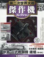 DeAgostini WW 2 Aircraft Collection 1/72 25 Nakajima Ki44 Shoki  JAPAN