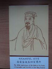 Cina 1987 FEB 20 J.136 400th nascita ANNIV XU Xiake (Explorer) SOUVENIR FDC CARD