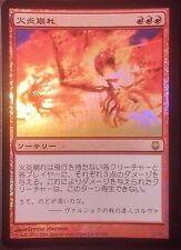 Départ de Flammes JAPONAIS PREMIUM / FOIL  - Japanese Flamebreak - Magic mtg