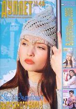 Crochet pattern magazine Duplet #40 in Russian Women Prom Dress, Lace Top