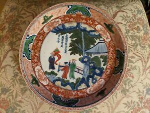 Antique Chinese Wucai Porcelain Emperor plate Jiajing mark Ming Dynasty Moon