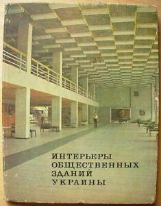Karakis J. Interior of Public building of Ukraine Soviet Ukrainian Architecture