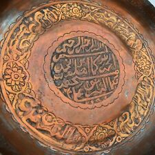Antique Persian Folk Art Tinned Copper Plate with Calligraphy