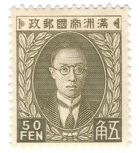 1934 MANCHUKUO MINT 50 FEN STAMP #54 MNH OG PRESIDENT PU YI WITH WATERMARK