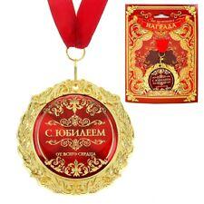 Medaille in einer Wunschkarte Geschenk Souvenir auf russisch С юбилеем