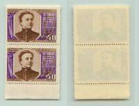 Russia USSR 1957 SC 2023 Z 2012 MNH vert pair perf 12 1/2 : 12 . rt9471