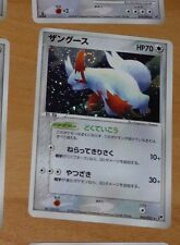 POKEMON JAPANESE RARE CARD HOLO CARTE 042/053 ZANGOOSE MADE IN JAPAN MINT