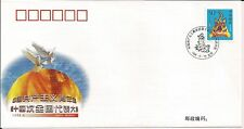 China PRC PFN-90 14th National Congress of CY Cover 1998
