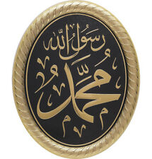Oval Framed Wall Hanging Molded Plaque 19 x 24cm 'Muhammad' 0313