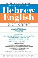 The New Bantam-Megiddo Hebrew & English Dictionary, Revised by Sivan, Reuben, L