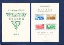 JAPAN - 318a - VFMNH S/S - Daiton National Park & folder - 1941