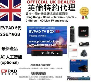 Evpad Offer EVPAD5S 中港台電視 2GB/ 16GB HK CN TV BOX 中港回看功能 TVPAD UK保養 UK POST