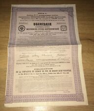 More details for russia moscow-kief-voronege railway, bond - 1914 share certificate