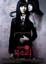 """KOREAN MOVIE """"Voice"""" DVD/ENG SUBTITLE/REGION 3/ KOREAN FILM"""