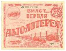 Russia USSR AVTODOR RSFSR Motor Car 1st Lottery Ticket 50 Kopeks 1928 XF