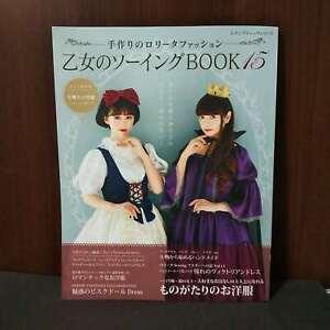 Book of Girls Sewing 15 - Handmade Gothic Lolita Fashion - NEW