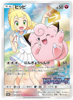 Pokemon Card Japanese Clefairy 381/SM-P PROMO Full Art MINT Rare Not for sale