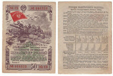 RUSSIA CCCP 50  Rubles 1944 Ticket Lottery to Finance Second World War Fine