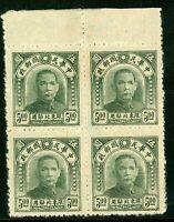 China 1948 ⚠️ Northeast $5.OO Type I Block Mint  X96 ✔️