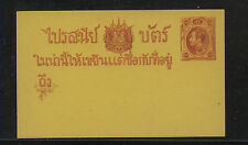 Thailand  postal  card  unused, no mount marks            MS0825