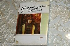 Kingdom of The Winds by Kimjin Vol. 1 Netcomics 2008 Papercover