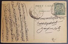 India KGVI 9 Pies Stationery Postcard in Local Language, Bombay to Jaipur, 1937