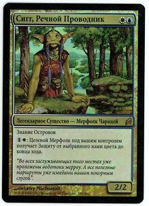 ***1x FOIL Russian Sygg, River Guide*** MTG Lorwyn -Kid Icarus-