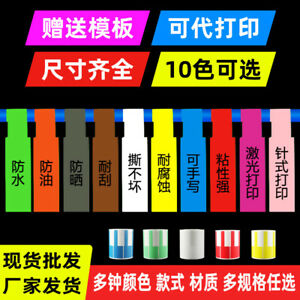 Cable Labels Wire Marking Network Waterproof Laser Printer Sticker 150/300 Pcs
