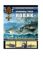 OTH-694 Novik Class Destroyers of Russian Imperial Navy (1911) hard cover book