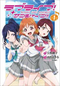 JAPAN NEW Love Live! Sunshine!! 1 Masaru Oda, Sakurako Kimino manga book