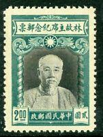China 1945 Republic $2.00 Lin Sen Commemorative Scott 600 MNH D903 ✔️