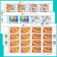 CHINA 2014-11 Full S/S Journey to  West Monkey King Uproar in Heaven Stamps 大閙天宮