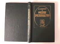 Russian book Beekeeping hanybees book manual Soviet Russia Shabarov