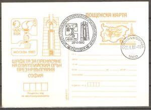 Bulgaria Olympic torch Moscow 1980 - orange postcard Sofia RARE !
