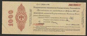 1919 RUSSIA (SIBERIA & URALS) 1,000 RUBLE NOTE