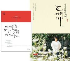 Maybe the stars, maybe take your sorrow+TVN Drama Original novel Korean version