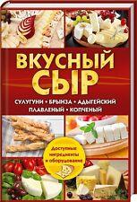 "Book in Russian - ""100 Homemade Cheese Recipes: Gouda, Suluguni, Adygei, Brynza"""