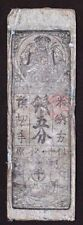 Japan Antique Hansatsu Paper Money #7 Edo Period (1603-1868) Very Scarce 2 SIDED