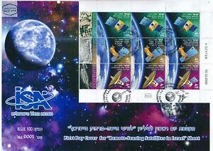 ISRAEL 2021 SPACE REMOTE SENSING SATELLITES 9 STAMP SHEET FDC MNH